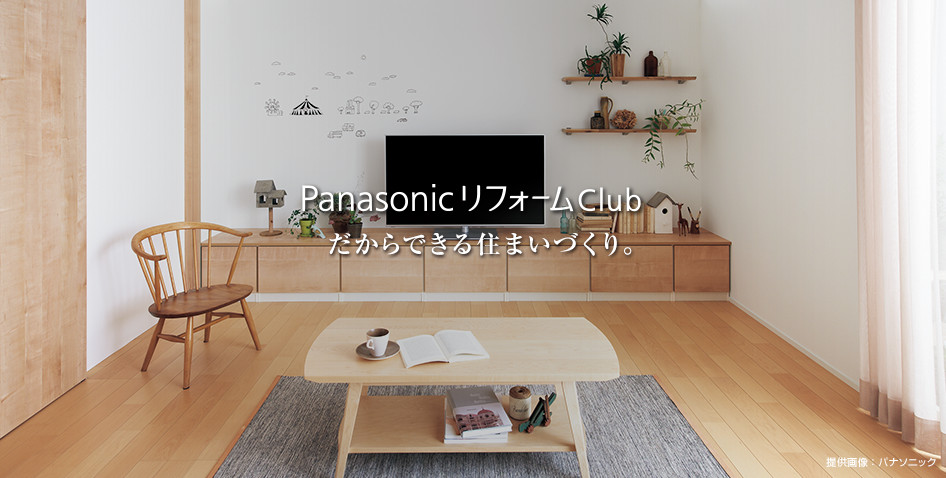 PanasonicリフォームClub だからできる住まいづくり。